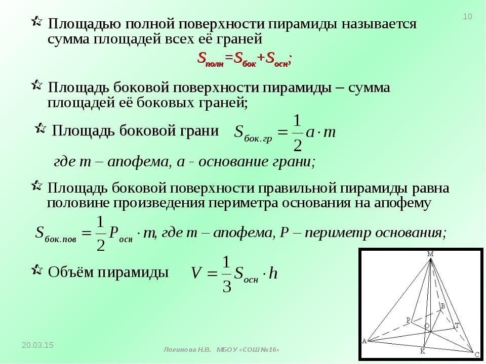 Объём пирамиды Площадью полной поверхности пирамиды называется сумма площадей...