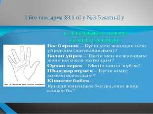 Үйге тапсырма §3.1 оқу №3-5 жаттығу