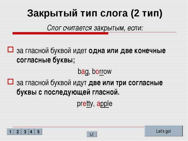Закрытый тип слога (2 тип) Слог считается закрытым, если: за гласной буквой и...