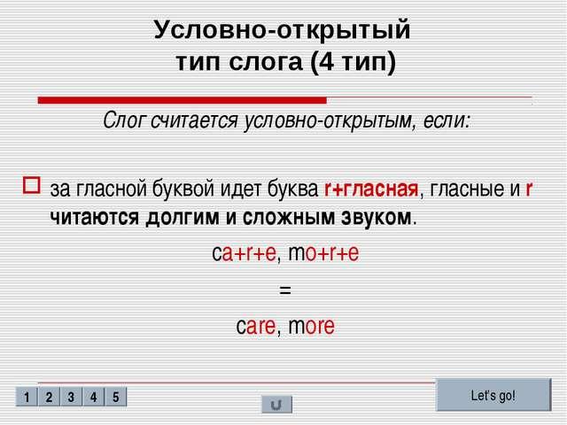 Условно-открытый тип слога (4 тип) Слог считается условно-открытым, если: за...