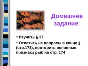 Изучить § 37 Домашнее задание: Ответить на вопросы в конце § (стр.173), повт