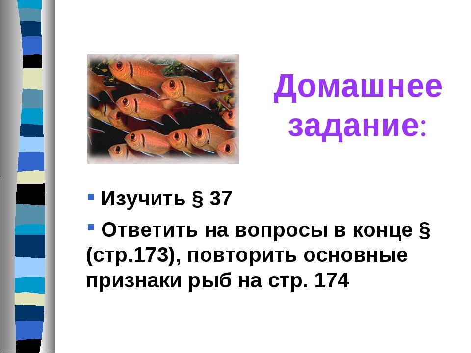 Изучить § 37 Домашнее задание: Ответить на вопросы в конце § (стр.173), повт...