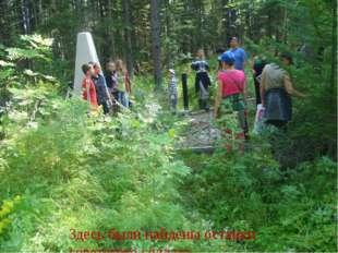 Здесь были найдены останки советского солдата