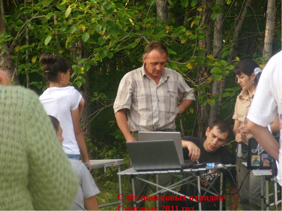 Слёт поисковых отрядов- Смирных 2011 год.