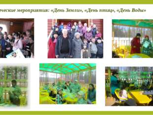 Экологические мероприятия: «День Земли», «День птиц», «День Воды»