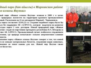 Природный парк (Аан айылгы) в Мирнинском районе «Живые алмазы Якутии» Природн