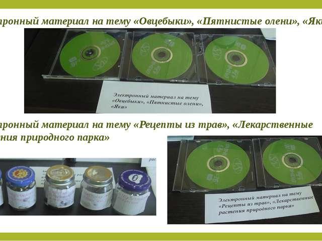 Электронный материал на тему «Овцебыки», «Пятнистые олени», «Яки» Электронный...