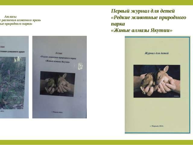 Атласы «Лекарственные растения алмазного края» «Редкие животные природного п...