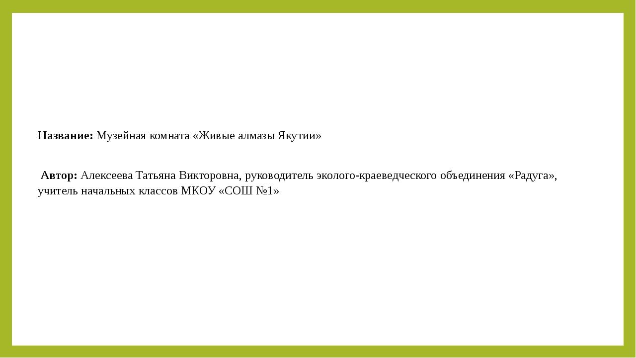 Название: Музейная комната «Живые алмазы Якутии» Автор: Алексеева Татьяна В...