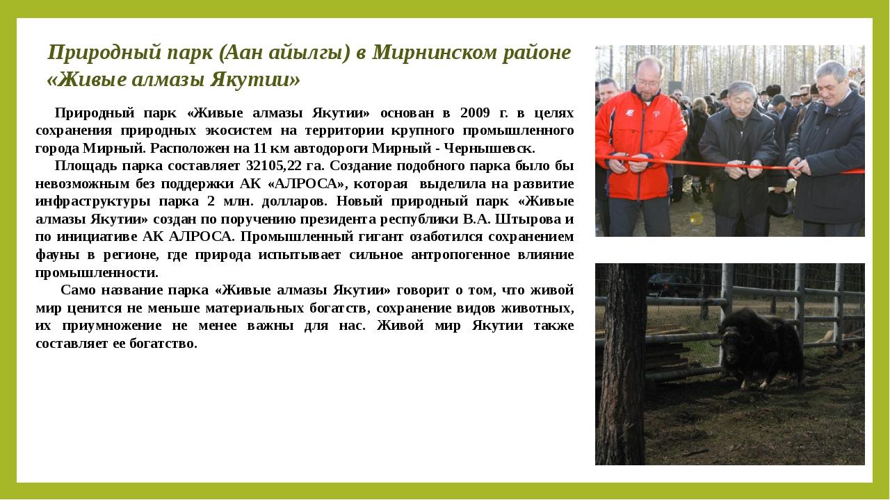 Природный парк (Аан айылгы) в Мирнинском районе «Живые алмазы Якутии» Природн...