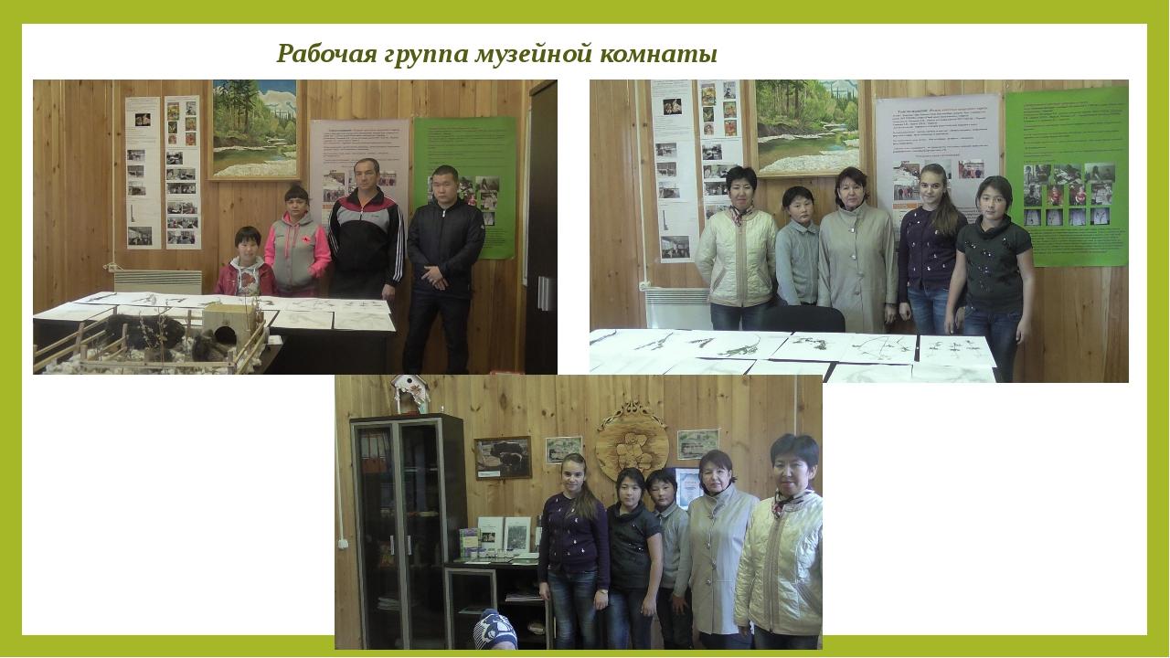 Рабочая группа музейной комнаты