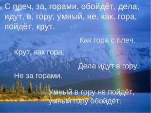 С плеч, за, горами, обойдёт, дела, идут, в, гору, умный, не, как, гора, пойдё