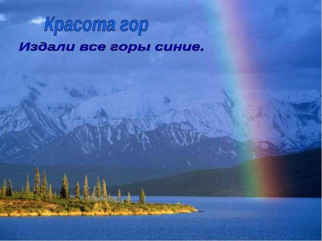 Красота гор Издали все горы синие