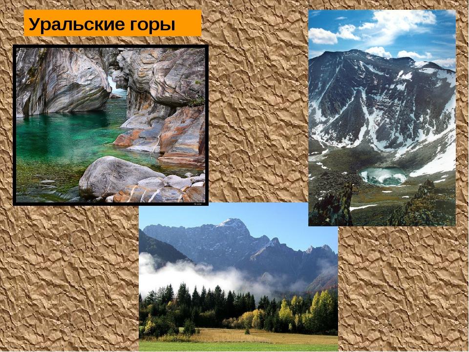 был уральские горы картинка окружающий мир могут есть только