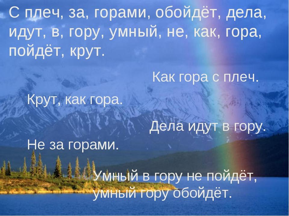 С плеч, за, горами, обойдёт, дела, идут, в, гору, умный, не, как, гора, пойдё...