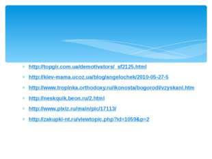 http://topgir.com.ua/demotivators/_sf2125.html http://kiev-mama.ucoz.ua/blog/