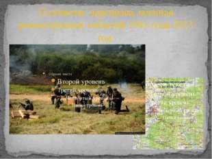 Соловьева переправа, военная реконструкция событий 1941 года 2013 год