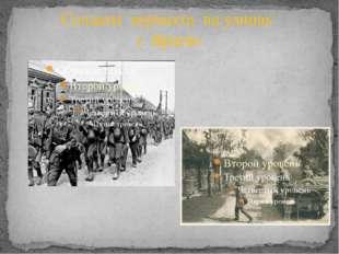 Солдаты вермахта на улицах г. Ярцево
