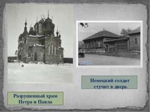 Разрушенный храм Петра и Павла Немецкий солдат стучит в дверь