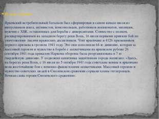 81 день обороны Ярцевский истребительный батальон был сформирован в самом нач