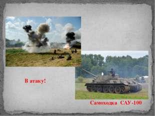 Самоходка САУ-100 В атаку!