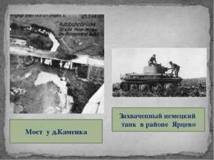 Мост у д.Каменка Захваченный немецкий танк в районе Ярцево