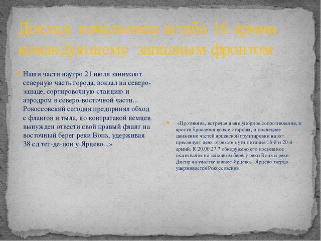 Доклад начальника штаба 16 армии командующему западным фронтом Наши части нау...