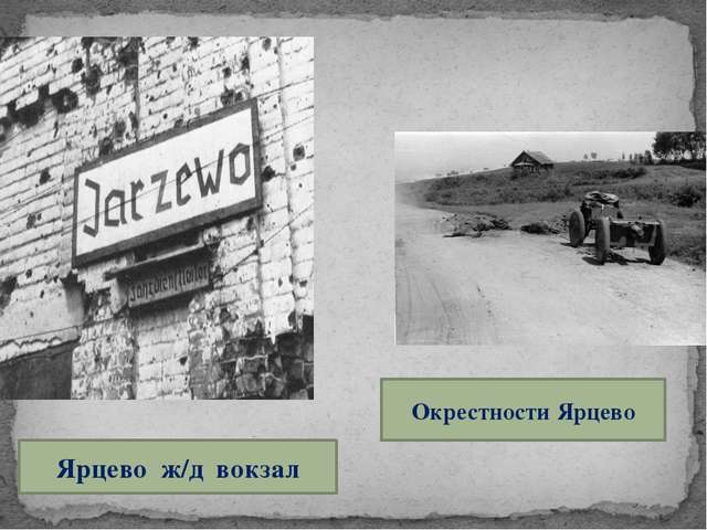 , Ярцево ж/д вокзал Окрестности Ярцево