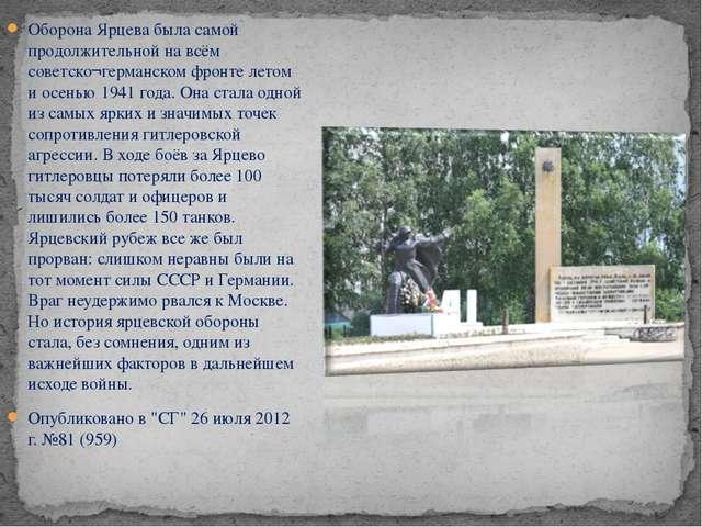 Оборона Ярцева была самой продолжительной на всём советско¬германском фронте...