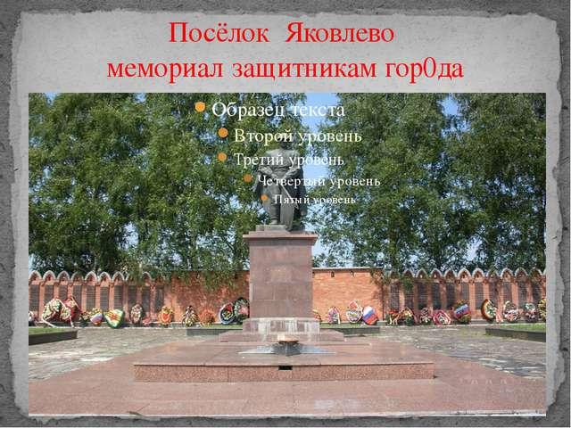 Посёлок Яковлево мемориал защитникам гор0да