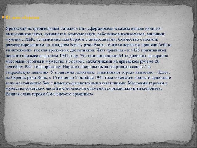 81 день обороны Ярцевский истребительный батальон был сформирован в самом нач...
