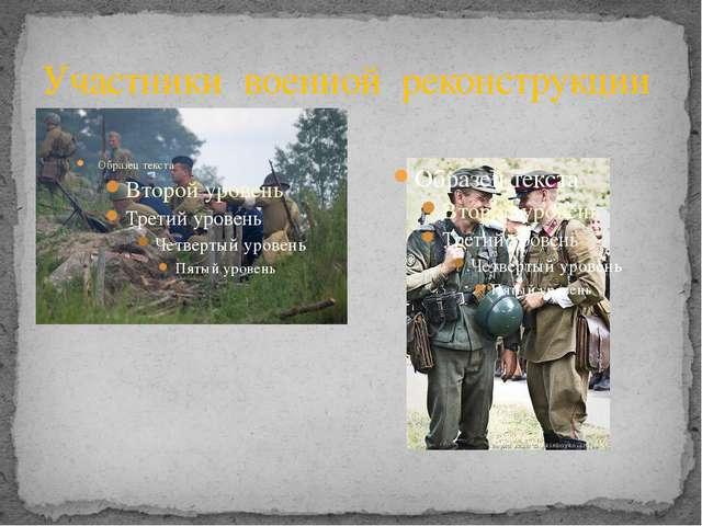 Участники военной реконструкции