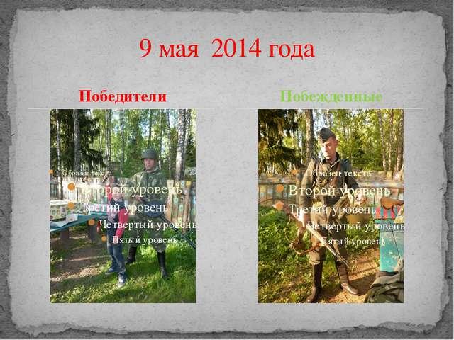 Победители 9 мая 2014 года Побежденные