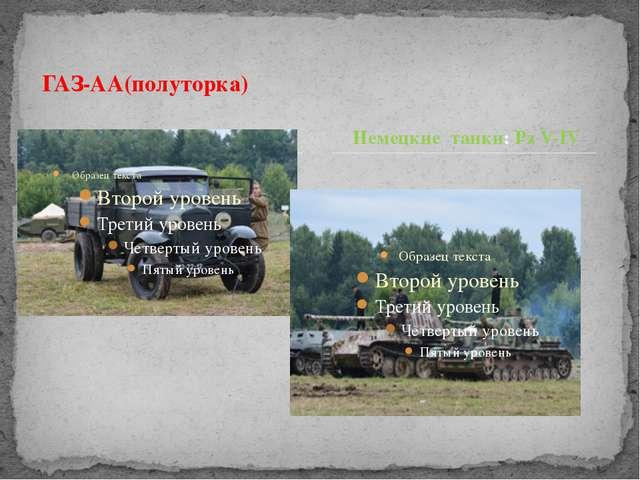 ГАЗ-АА(полуторка) Немецкие танки: Pz V-IV