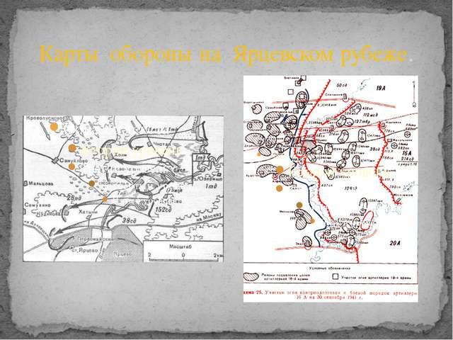 Карты обороны на Ярцевском рубеже.