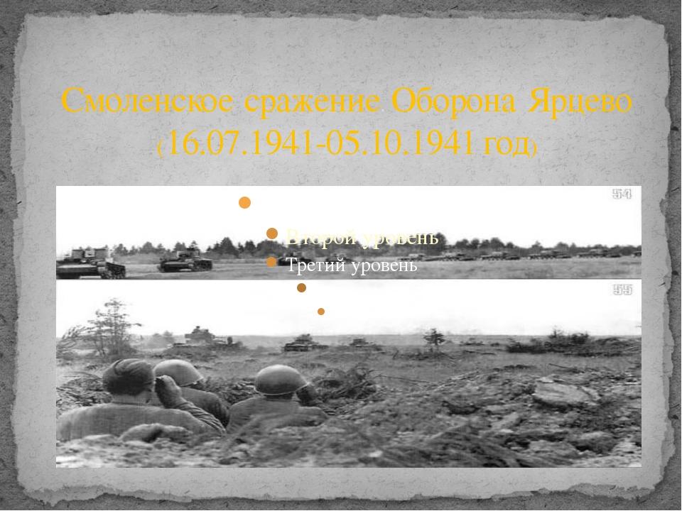 Смоленское сражение. Оборона Ярцево (16.07.1941-05.10.1941 год)