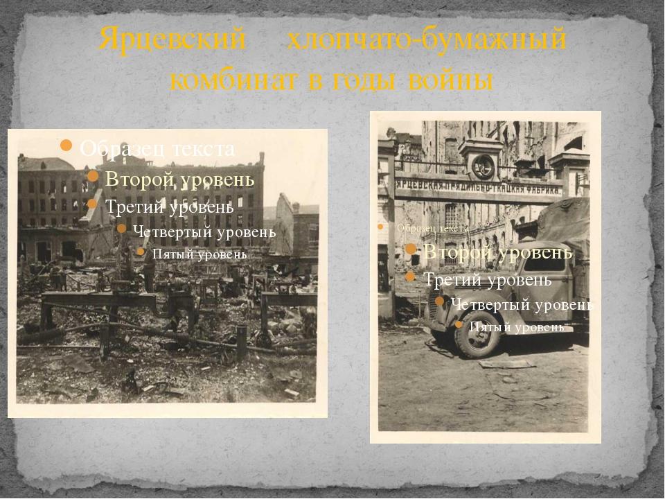 Ярцевский хлопчато-бумажный комбинат в годы войны