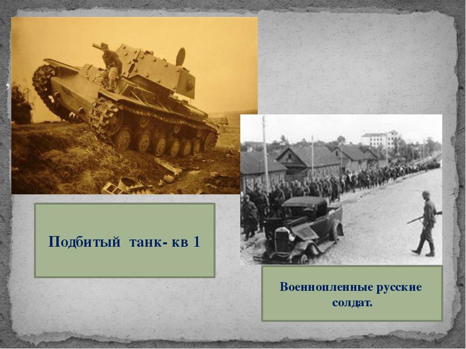 , Подбитый танк- кв 1 Военнопленные русские солдат.