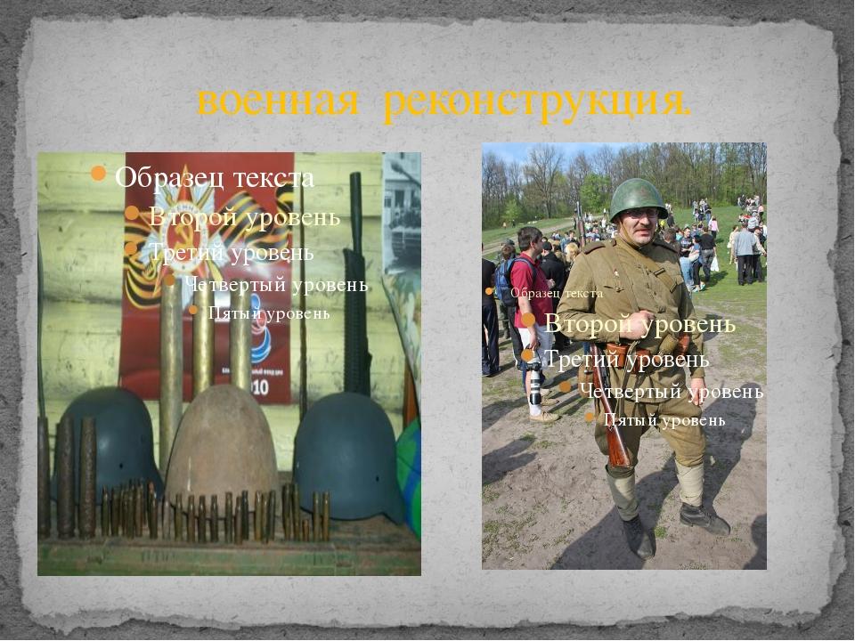 военная реконструкция.