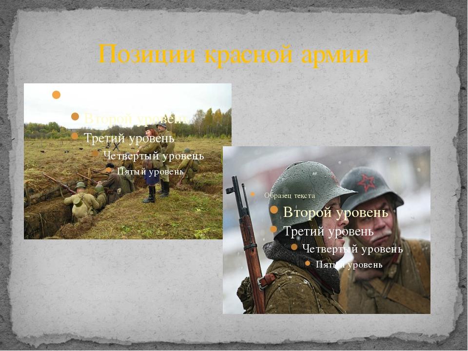 Позиции красной армии