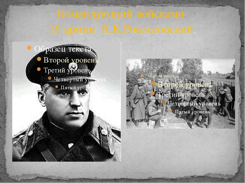 Командующий войсками 16 армии К.К.Рокоссовский.