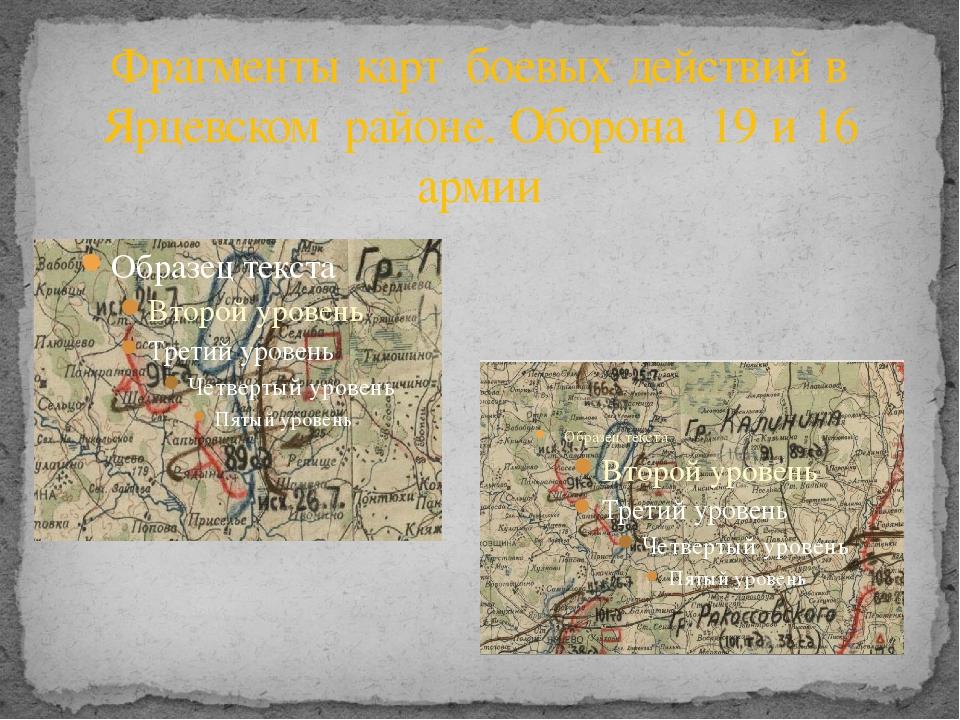 Фрагменты карт боевых действий в Ярцевском районе. Оборона 19 и 16 армии