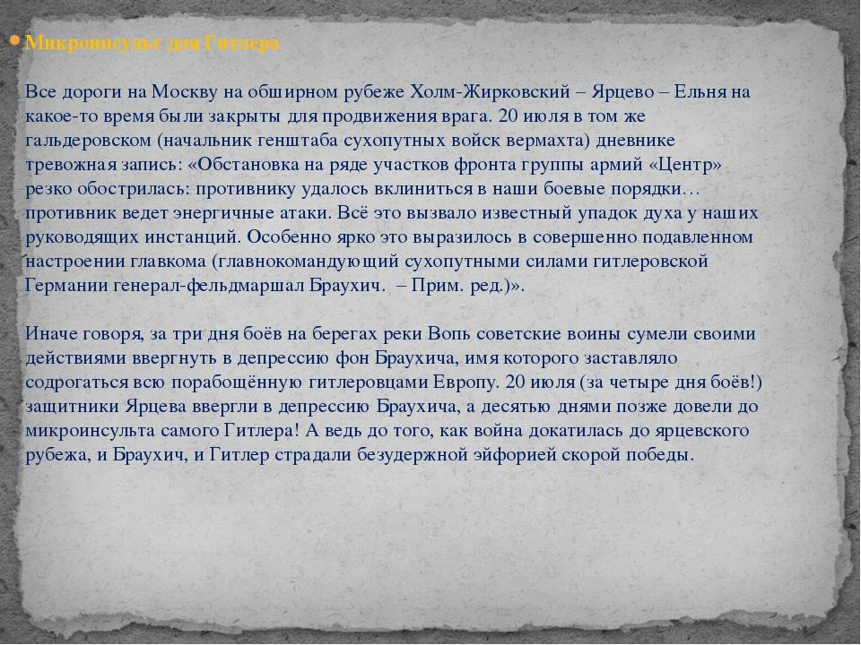 Микроинсульт для Гитлера Все дороги на Москву на обширном рубеже ХолмЖирковс...