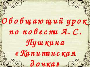 Обобщающий урок по повести А. С. Пушкина «Капитанская дочка»