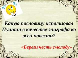Какую пословицу использовал Пушкин в качестве эпиграфа ко всей повести? «Бере