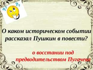 О каком историческом событии рассказал Пушкин в повести? о восстании под пред