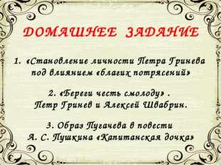 ДОМАШНЕЕ ЗАДАНИЕ «Становление личности Петра Гринева под влиянием «благих пот