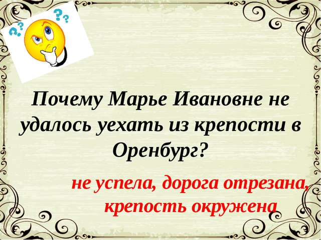 Почему Марье Ивановне не удалось уехать из крепости в Оренбург? не успела, до...