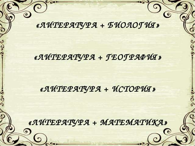 «ЛИТЕРАТУРА + БИОЛОГИЯ» «ЛИТЕРАТУРА + ГЕОГРАФИЯ» «ЛИТЕРАТУРА + ИСТОРИЯ» «ЛИТЕ...