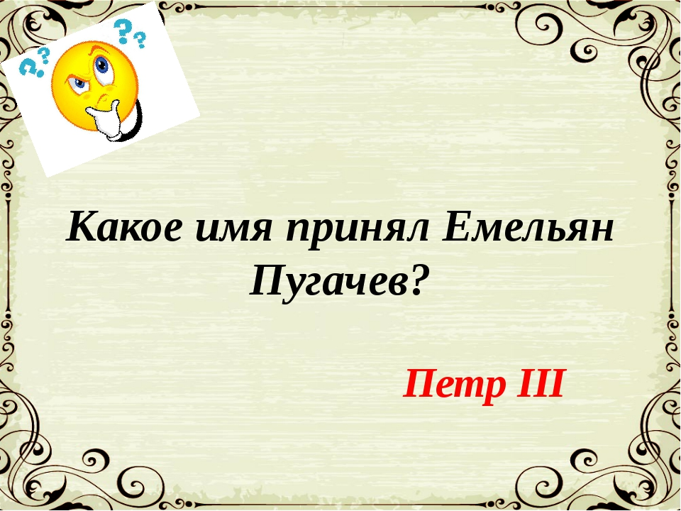 Какое имя принял Емельян Пугачев? Петр III